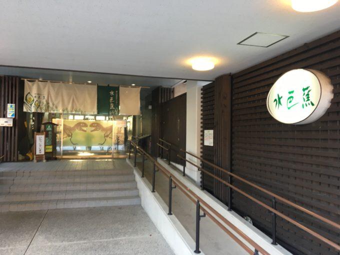 勝山温泉_水芭蕉