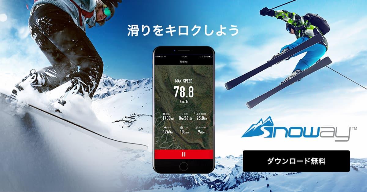 Snowayアプリのイメージ画像
