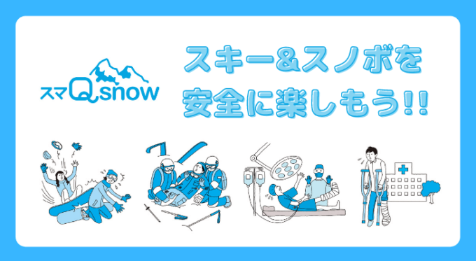スキー&スノボを安全に楽しもう!「スマQsnow」