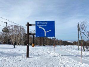 野沢温泉の道路標識